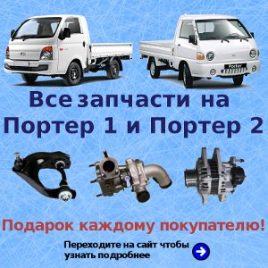 Автозапчасти Angara77